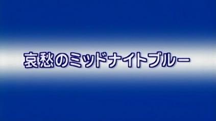 Canvas2 ~虹色のスケッチ~ 第8話 「哀愁のミッドナイトブルー」