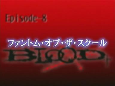 BLOOD+ 第8話 「ファントム・オブ・ザ・スクール」