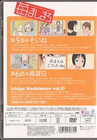 苺ましまろ DVD 第3巻