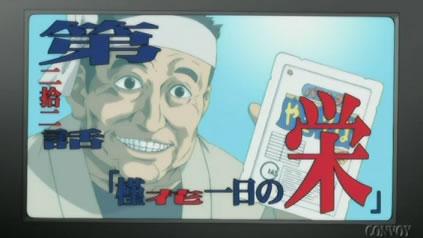 ぱにぽにだっしゅ! 第22話 「槿花一日の栄」