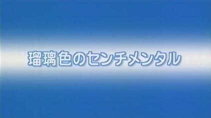 Canvas2 ~虹色のスケッチ~ 第9話 「瑠璃色のセンチメンタル」