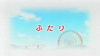 ToHeart2 第9話 「ふたり」