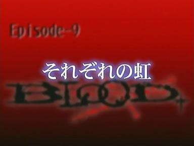 BLOOD+ 第9話 「それぞれの虹」