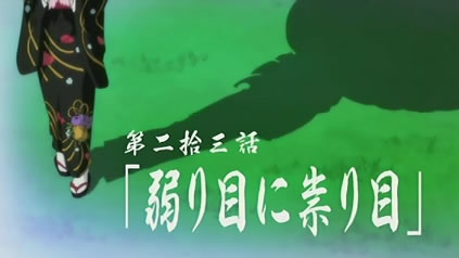 ぱにぽにだっしゅ! 第23話 「弱り目に祟り目」