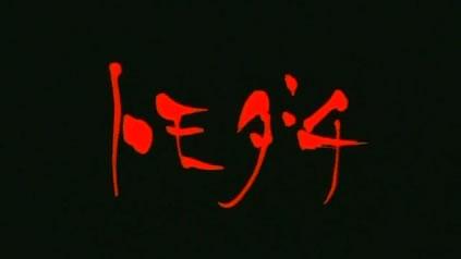 地獄少女 第10話 「トモダチ」