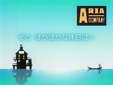 ARIA The ANIMATION 第10話 「その ほかほかな休日は…」