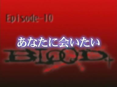 BLOOD+ 第10話 「あなたに会いたい」