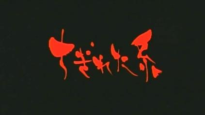 地獄少女 第11話 「ちぎれた糸」