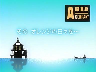 ARIA The ANIMATION 第11話 「その オレンジの日々を…」