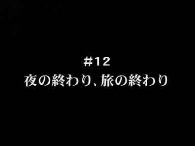 第12話 「夜の終わり、旅の終わり」