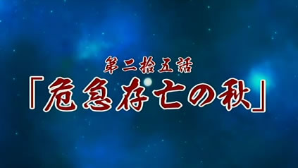 ぱにぽにだっしゅ! 第25話 「危急存亡の秋」