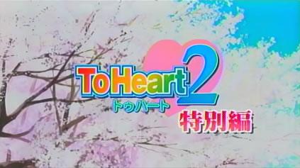 ToHeart2 第12話 「特別編」