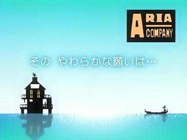 ARIA The ANIMATION 第12話 「その やわらかな願いは…」