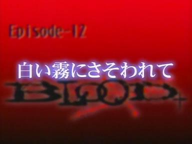 BLOOD+ 第12話 「白い霧にさそわれて」
