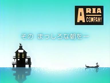 ARIA The ANIMATION 第13話 「その まっしろな朝を…」