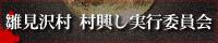 雛見沢村 村興し委員会