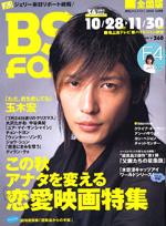 bsfan0612.jpg
