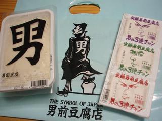 男前豆腐店のお豆腐