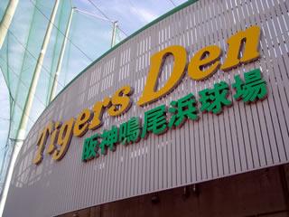 040914鳴尾浜球場