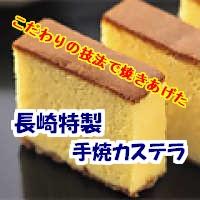 【長崎特製手焼カステラ】