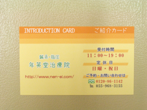 紹介カード1