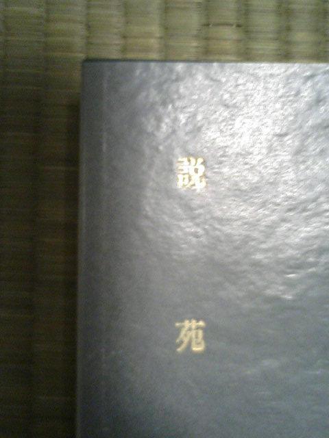 説苑 | 無窮ナレッジ 電子書架
